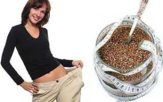Гречневая диета — за неделю минус 10 кг: как похудеть, польза, вред и противопоказания, меню диеты, как правильно выходить из диеты