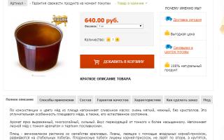 Мёд из плюща: описание, полезные свойства и применение, противопоказания, фото